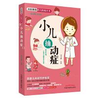 小儿抽动症 名医教你育儿防病丛书 宝宝生病 父母不再束手无策 中国中医药出版社