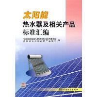 太阳能热水器及相关产品标准汇编 全国能源基础与管理标准化技术委员会,中国标准出版社 中国标准出版社