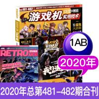 【新刊�F�】 UCG游��C��用技�g�s志2020年1月AB合刊�481/482期 特刊 ns攻略 任天堂 switch 掌