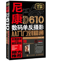 【人�]出版社官方直�l】尼康D610�荡a�畏�z影�娜腴T到精通 附光�P �S��附�小�宰�
