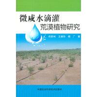 微咸水滴灌典型荒漠植物水盐运动及生理生态响应特征研究
