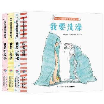 0~2岁宝宝睡前准备纸板书(全4册) 睡前准备4步曲 5种亲子游戏,帮宝宝建立睡前仪式,养成良好的睡眠习惯。附赠精美导读手册。《小莲游莫奈花园》绘者莉娜·安德森爱心力作。(心喜阅童书出品)