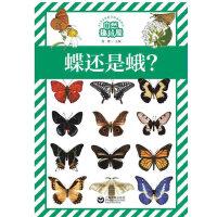 蝶还是蛾?
