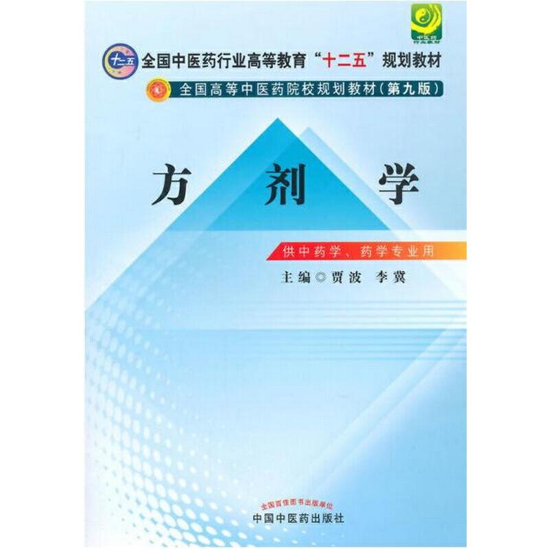 """方剂学---全国中医药行业高等教育""""十二五""""规划教材(第九版)"""
