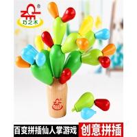 儿童益智力仙人球玩具宝宝木质拼插拆装百变仙人掌3-4岁男女小孩