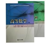 义博!(应用技术本科)高等数学(上册)+(应用技术本科)高等数学(下册)共2本同济大学出版社