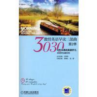 【二手旧书9成新】3030激情英语早读三部曲:第2季 张晓红,赵静 机械工业出版社 9787111284505