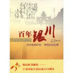 百年银川 于小龙,唐志军 宁夏人民出版社