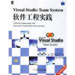 Visual Studio Team System软件工程实践(含盘) (美)古肯海默 ,苏南 机械工业出版社