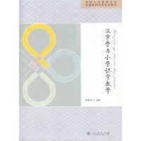 高校小学教育专业卓越教师培养系列教材・汉字学与小学识字教学