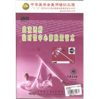 新华书店正版 血液透析临时性中心静脉置灌管术DVD