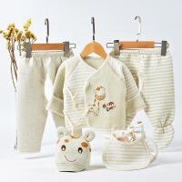 贝萌 新生儿彩棉婴幼儿保暖套装刚出生宝宝用品服装婴儿衣服0-3个月