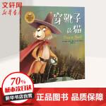 穿靴子的猫/世界经典童话绘本 天地出版社