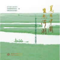 [二手旧书95成新] 美丽中国 生态河湖――水生态文明城市建设试点成果撷英 9787517050650