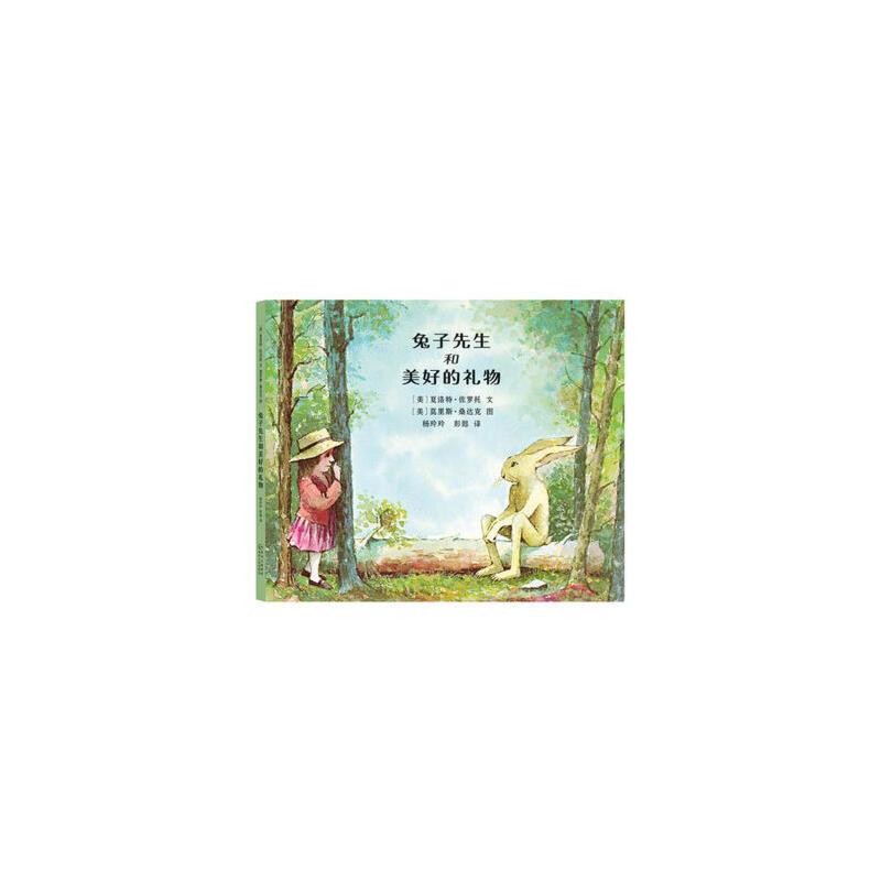 兔子先生和美好的礼物 正版书籍 限时抢购 当当低价 团购更优惠 13521405301 (V同步)
