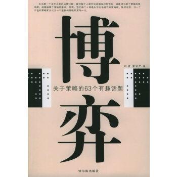 【二手旧书9成新】博弈:关于策略的63个有趣话题 白波,郭兴文 哈尔滨出版社 9787806994528 【正版经典书,请注意售价高于定价】
