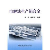 电解法生产铝合金杨�N 9787502452735 冶金工业出版社 杨�N,杨冠群著