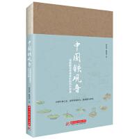 R中国铁观音:深度解读传奇茶叶的内外世界 9787568040075 全景式呈现中国铁观音之美 之秀