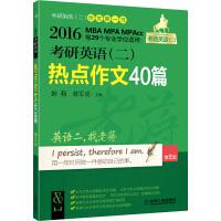 2016蒋军虎英语二绿皮书系MBA、MPA、MPAcc等29个专业学位适用 考研英语(二)热点作文40篇 第2版
