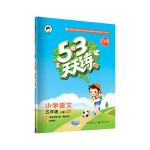 53天天练 小学语文 五年级上册 RJ(人教版)2018年秋