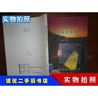 【二手9成新】长城系列微型计算机操作使用指南 王路敬等