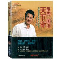 新华书店正版 家齐国治天下平美满家庭是事业成功基石5DVD