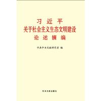 正版 习近平关于社会主义生态文明建设论述摘编 大字本 中央文献出版社 大字版