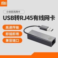 小米USB外接百兆网卡小米盒子有线百兆网随身USB转网口 RJ45网线接口