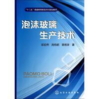 泡沫玻璃生产技术/郭宏伟 化学工业出版社