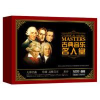 肖邦莫扎特贝多芬古典音乐钢琴曲无损黑胶唱片正版车载CD光盘碟片