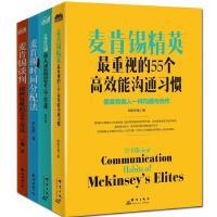 麦肯锡思维套装4册 麦肯锡精英55个高效能沟通习惯新人逻辑思考9堂课时间分配法麦肯锡谈判扭转危机的55个方法成功励志畅