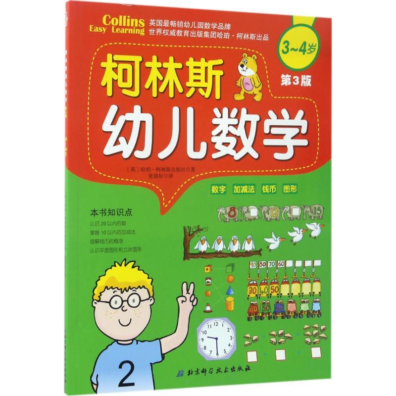 柯林斯幼儿数学(第3版)3~4岁 (英)哈珀·柯林斯出版社(HarperCollins Publishers) 著;张晨辰 译 【文轩正版图书】