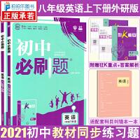 初中必刷题八年级上册下册英语 初二外研版2021