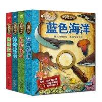 科学放大镜 全套共4册 少儿科普书 蓝色海洋昆虫化石爬爬世界 6-7-8-9-10-11-12岁小学生课外读物 百科绘