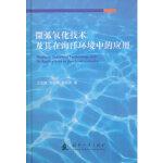 微弧氧化技术及其在海洋环境中的应用 王虹斌,方志刚,蒋百灵 国防工业出版社