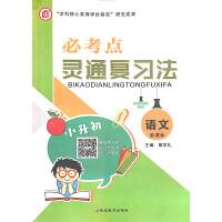 2020新版必考点灵通复习法 小升初语文新课标