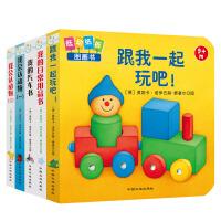 童立方・婴儿启蒙认知低幼纸板图画书(全5册):我会认动物1、2+我的汽车书+我的日常用品书+跟我一起玩吧!