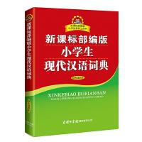新课标部编版小学生现代汉语词典(双色插图本)商务印书馆