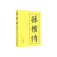【人民出版社】孙权传(平)―历代帝王传记