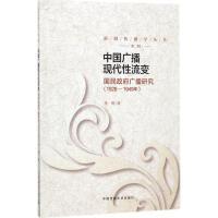 中国广播现代性流变:国民政府广播研究(1928-1949年) 李煜 著