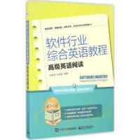软件行业综合英语教程不错英语阅读 张冬瑜 等 主编