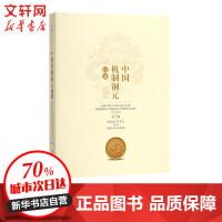 中国机制铜元目录(第2版) 上海科学技术出版社
