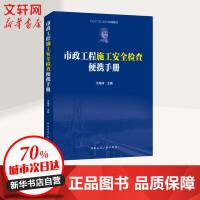 市政工程施工安全检查便携手册 中国建筑工业出版社