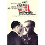 正版-H-刺杀希特勒:1944年7月20日刺杀行动的后见证人:Le Dernier Survivant Du Domp