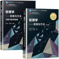管理学:原理与方法 第七版 教材+习题与案例指南 周三多 (博学・大学管理类) 2本套 复旦大学出版社