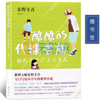 酷酷的代课老师 东野圭吾超酷校园推理 少年题材推理小说 新经典