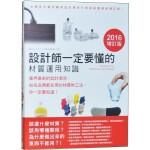 【预订】设计师一定要懂的材质运用知识 港台繁体中文图书 设计书