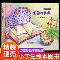 我的第一本数学启蒙贴纸游戏书3~4岁 (套装全6册)宝宝专注力训练书3-6岁幼儿童贴纸书数学启蒙思维训练逻辑趣味数学阶