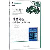 情感分析:挖掘观点、情感和情绪 (美)刘兵 著;刘康,赵军 译