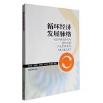 循环经济发展脉络 【正版书籍】